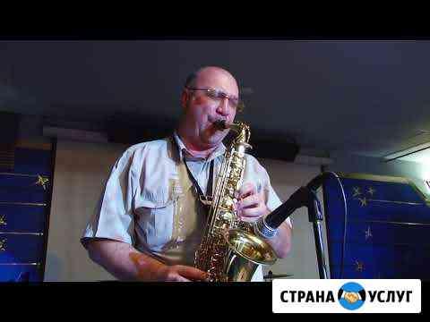 Саксофонист,ди-джей,ведение мероприятий,оркестр Ижевск