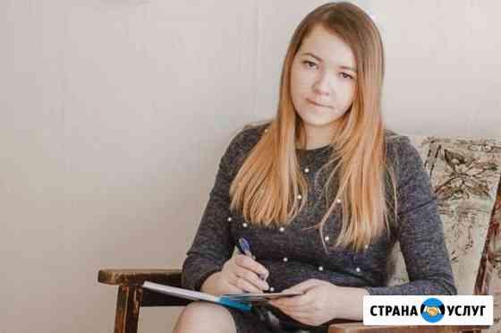 Репетитор по химии Улан-Удэ