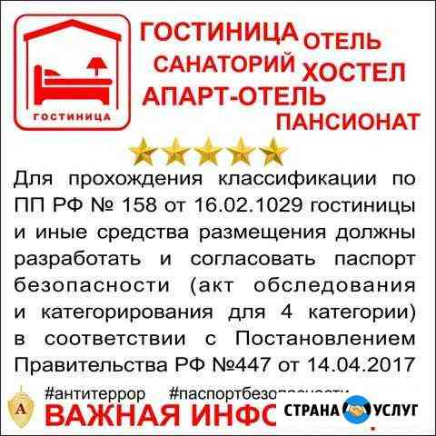 Паспорт безопасности для гостиниц (пп РФ 447) Ярославль