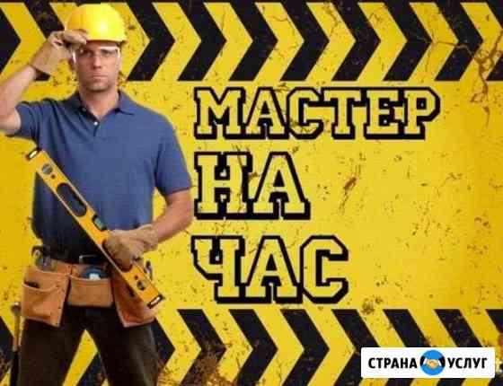 Мастер на час Омск