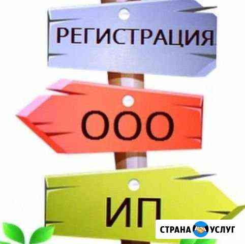 Регистрация ооо и ип Томск