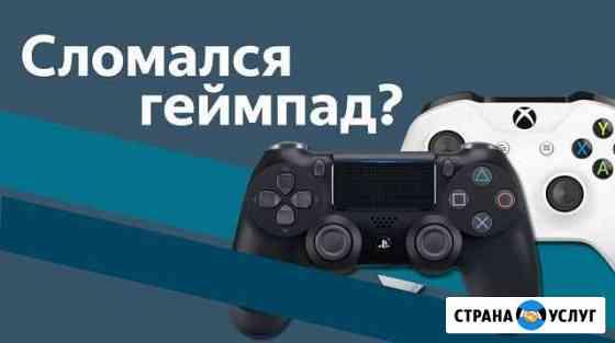 Ремонт геймпадов PS4/Xbox One Чита