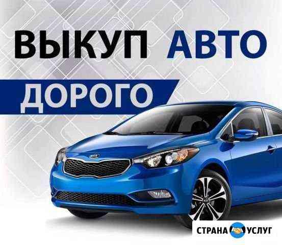 Утилизация, срочный выкуп авто Астрахань