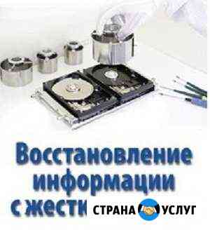 Восстановление данных с поврежденных дисков Кемерово