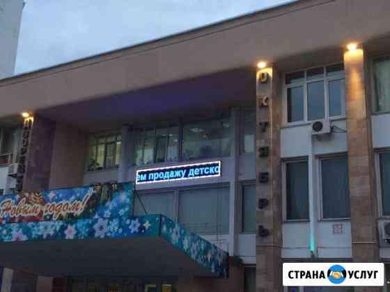 Изготовление и монтаж наружной рекламы Волгоград