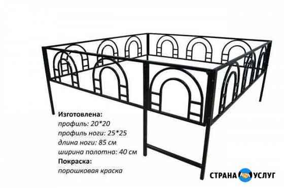 Ограда ритуальная Саратов