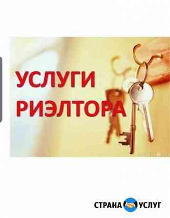 Риэлторские услуги Владикавказ