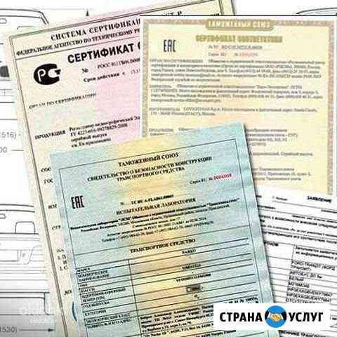 Оформление переоборудования и регистрация тс Саранск