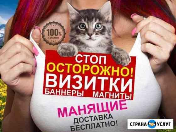 Визитки манящие, наклейки, баннеры Барнаул