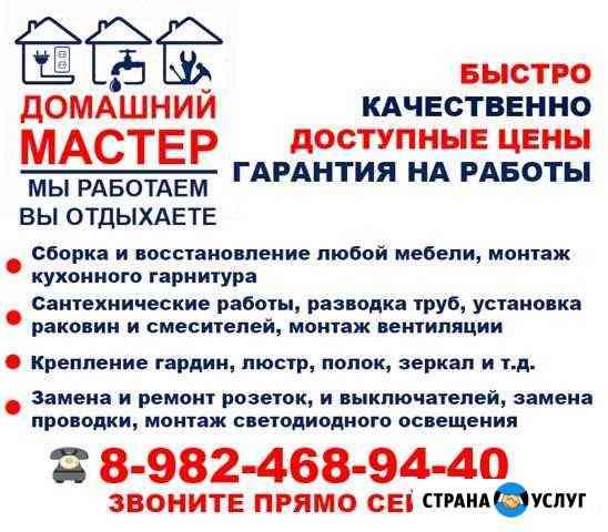 Муж на час / Домашний мастер / Мастер на час Пермь