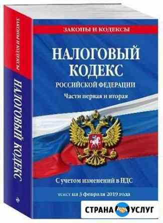 Налоговый адвокат Брянск