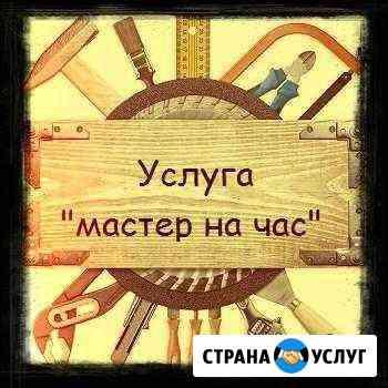 Услуга Мастер на час Хабаровск