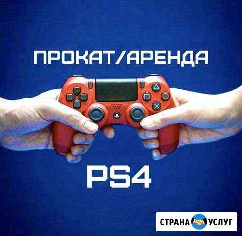 Прокат / аренда PlayStation 4 Красноярск Красноярск