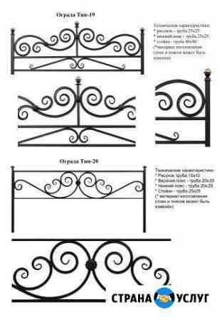 Изделия Кованые(ограды,кресты,столы,лавки) Смоленск