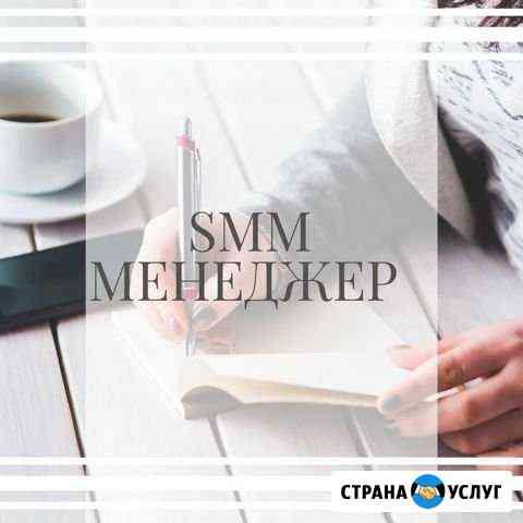 SMM. Продвижение в Instagram Усть-Кут