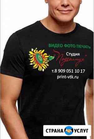 Принты на футболках Воткинск