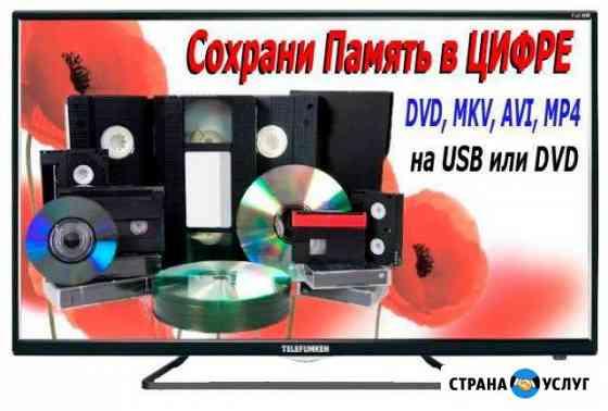 Оцифровка видеокассет VHS на флешку, диск Мичуринск