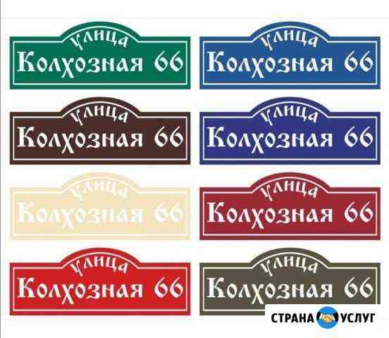 Адресная табличка на дом Смоленск