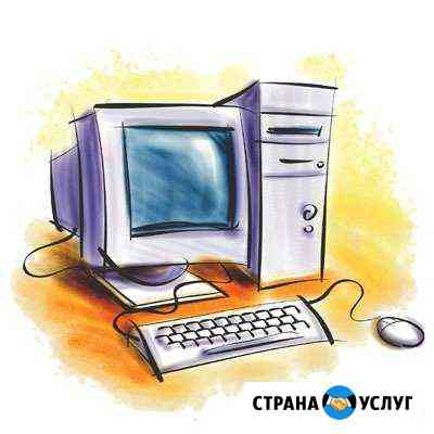 Скорая помощь для Вашего компьютера Благовещенск