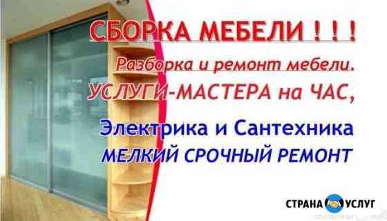 Муж на час Сантехник Электрик Сборка ремонт мебели Усинск