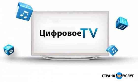 Цифровое телевидение Установка антенн, монтаж, нас Тюмень