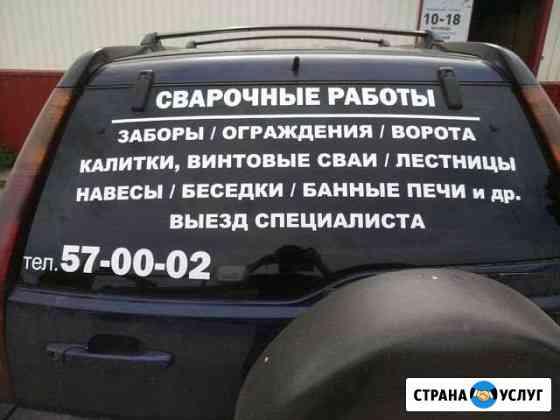Сварка, сварочные работы, выезд, монтаж Сыктывкар