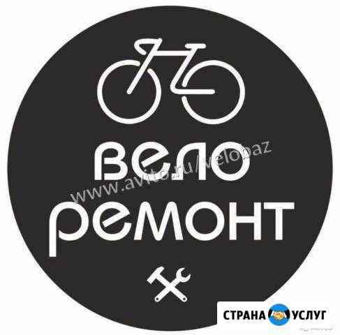 Ремонт велосипедов в Воронеже Воронеж