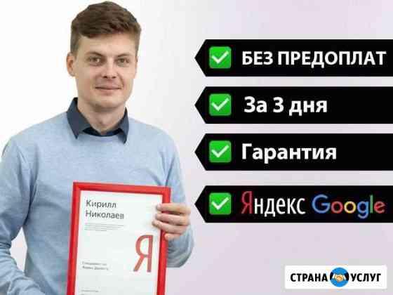 Настройка рекламы Яндекс Директ Вологда