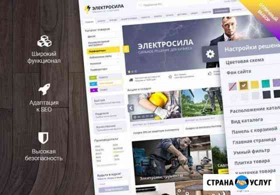 Интернет-магазин под ключ в короткие сроки Пенза