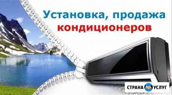 Кондиционеры установка, монтаж Грозный