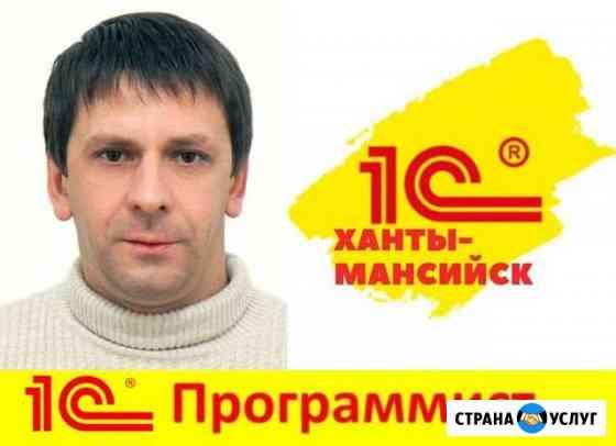 Программист 1С Ханты-Мансийск