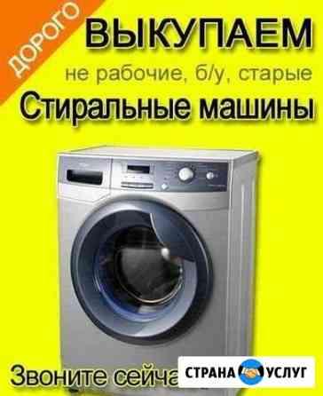 Выкуп стиральных машин, выезд сразу Киров