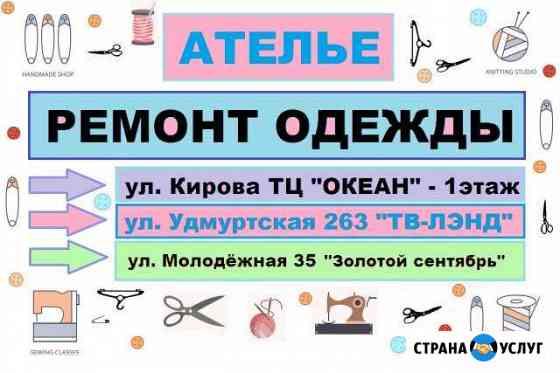Ателье Ижевск, ремонт одежды, пошив Ижевск