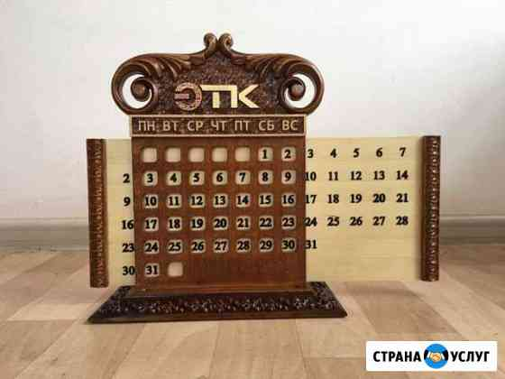 Календарь Междуреченский
