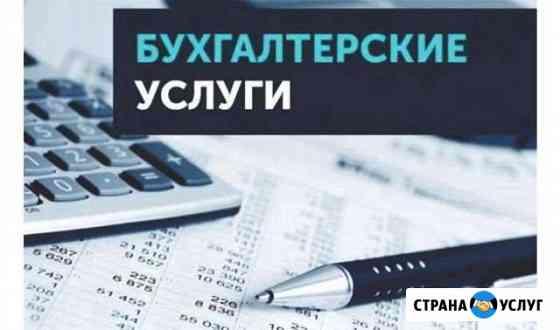 Бухгалтерские услуги Владикавказ