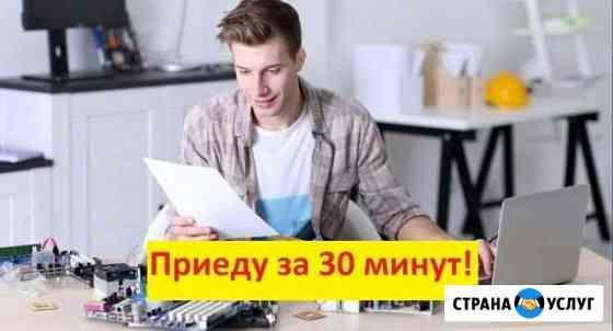 Услуги компьютерного мастера. Выезд по Щекино Щекино