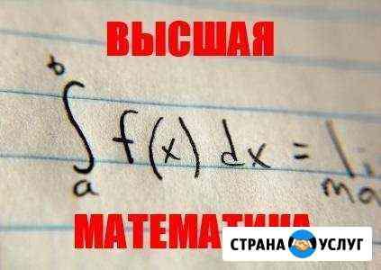 Математика для школьников и студентов Великий Новгород