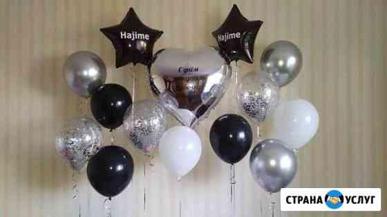 Воздушные шары. Терепец, Кубяка, Северный, Калуга Калуга