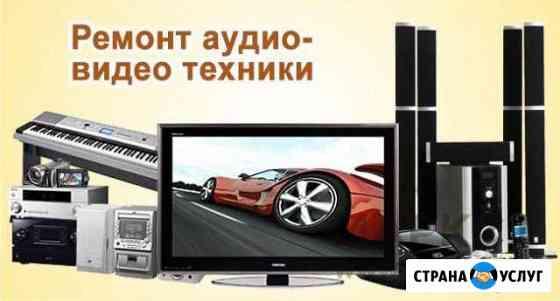 Ремонт автомагнитол и электроники Петрозаводск