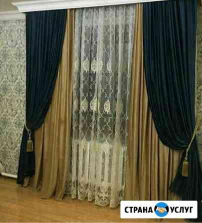 Принимаю заказы по пошиву штор любой сложности и к Будённовск