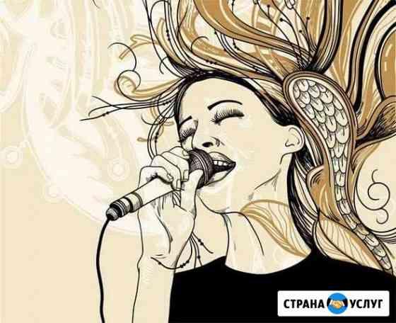 Уроки вокала онлайн Томск