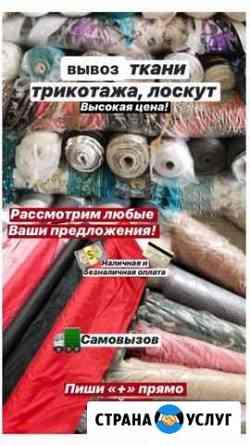 Вывоз Текстильных Отходов Иваново