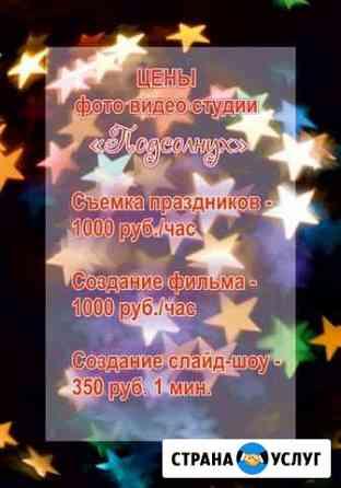 Видео ролики, презентации, слайд-шоу, монтаж видео Воткинск
