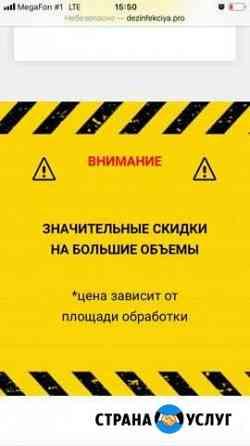 Дезинфекция Киров