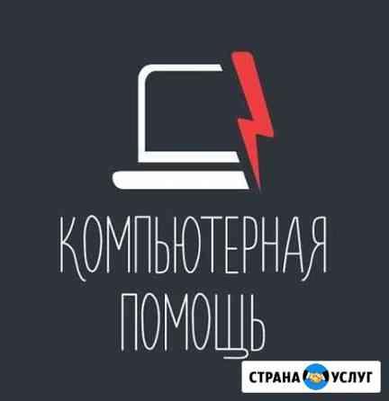 Компьютерная помощь. Сборка и ремонт компьютеров Кызыл