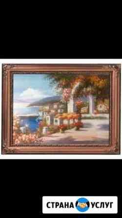 Продать Картины Новый Уренгой