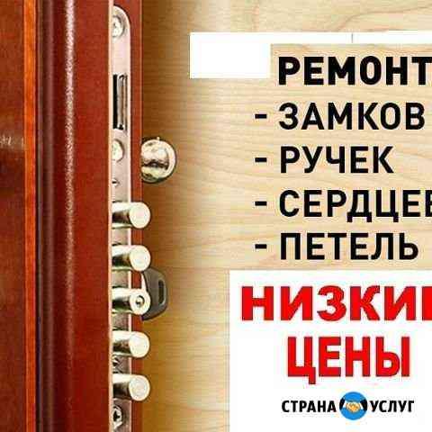 Вскрытие, замена, ремонт замков Саратов