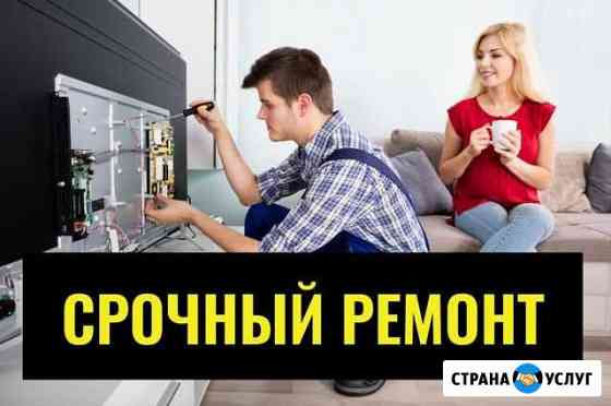Ремонт телевизоров Великий Новгород