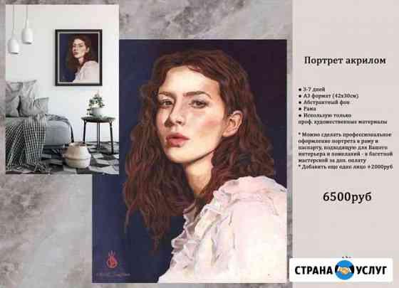 Портрет по фото акрилом в Севастополе. Художник Севастополь