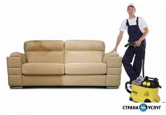 Чистка диванов матрасов ковровых покрытий Югорск